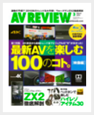 AV REVIEW 2015,March
