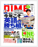 DIME MARCH 2015