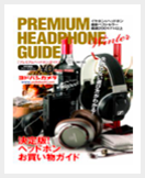 PREMIUM HEADPHONE GUIDE 2015 WINTER vol.13