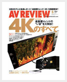 avreview2013_may